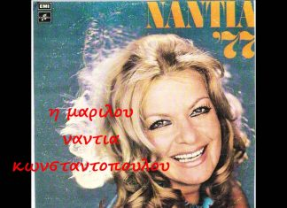 """""""έφυγε"""", τραγουδίστρια, Νάντια Κωνσταντοπούλου,"""
