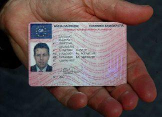 Ψηφιακά μέσω του gov.gr η προσωρινή άδεια οδήγησης