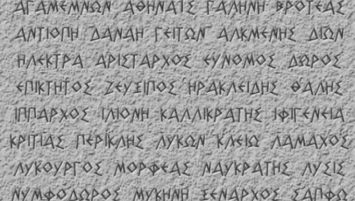 αρχαιοελληνικά, ονόματα, Ορθοδοξία,
