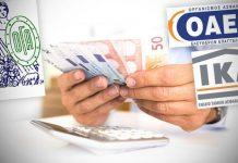 Αναδρομικά: Ποιοι και πόσα παίρνουν ανά ταμείο