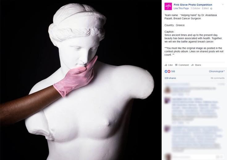 Νατάσα Παζαΐτη, φωτογραφία, καρκίνο μαστού,