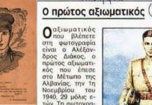 πρώτος, νεκρός, αξιωματικός, ελληνοϊταλικού, πολέμου,