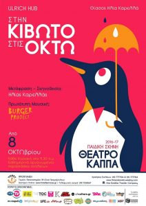 theatro-kappa-696x984