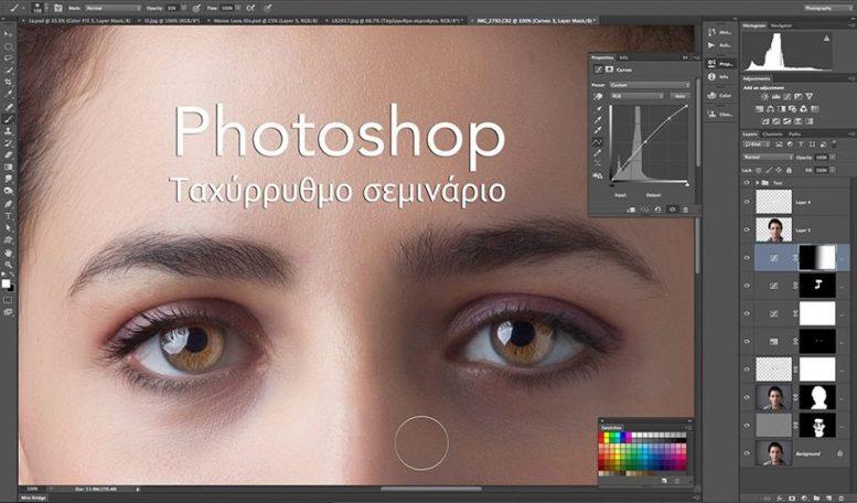 Σεμινάριο, Photoshop, LEICA ACADEMY,
