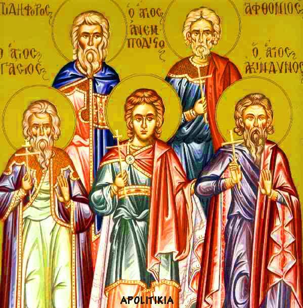 Αποτέλεσμα εικόνας για Άγιοι Ολυμπάς, Ηρωδίων, Έραστος, Σωσίπατρος και Κουάρτος οι Απόστολοι από τους Εβδομήκοντα