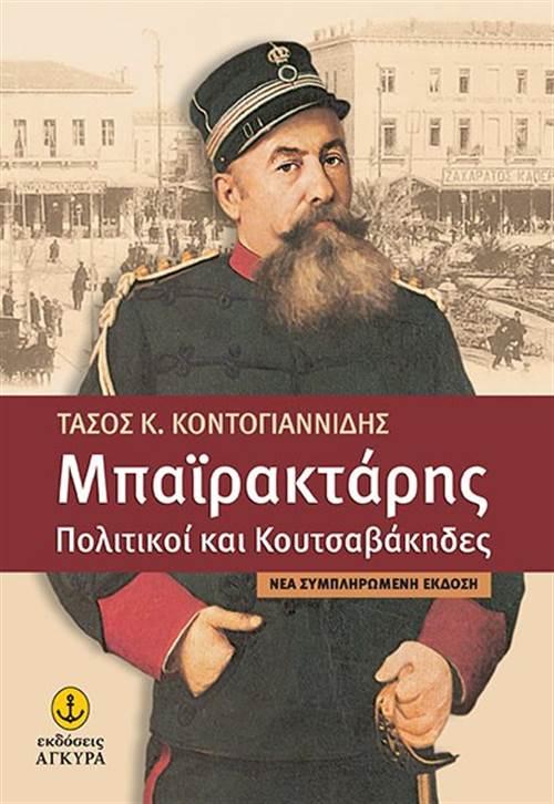 Μπαϊρακτάρης, Κοντογιαννίδης, Άγκυρα,