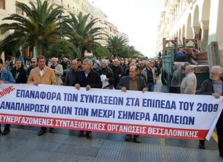 διαμαρτυρία, συνταξιούχων, ΙΚΑ,