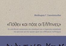 """πανεπιστημιακές εκδόσεις Κρήτης, """"Πόθεν και πότε οι έλληνες;"""","""