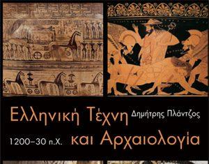 Ελληνική τέχνη, Αρχαιολογία,