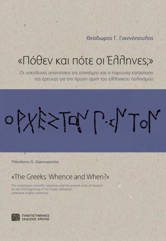 πανεπιστημιακές εκδόσεις Κρήτης,