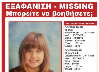 εξαφάνιση, 15χρονου, κοριτσιού, Θεσσαλονίκη,