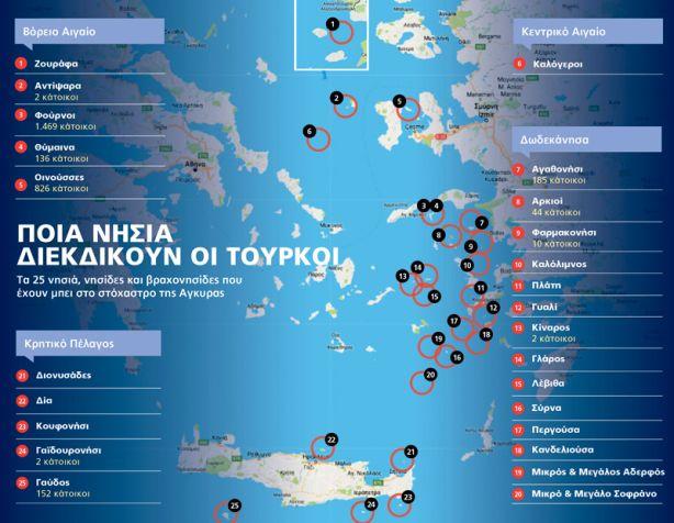 """""""Γκρίζες ζώνες"""", Αιγαίο, νησιά, Τουρκία,"""
