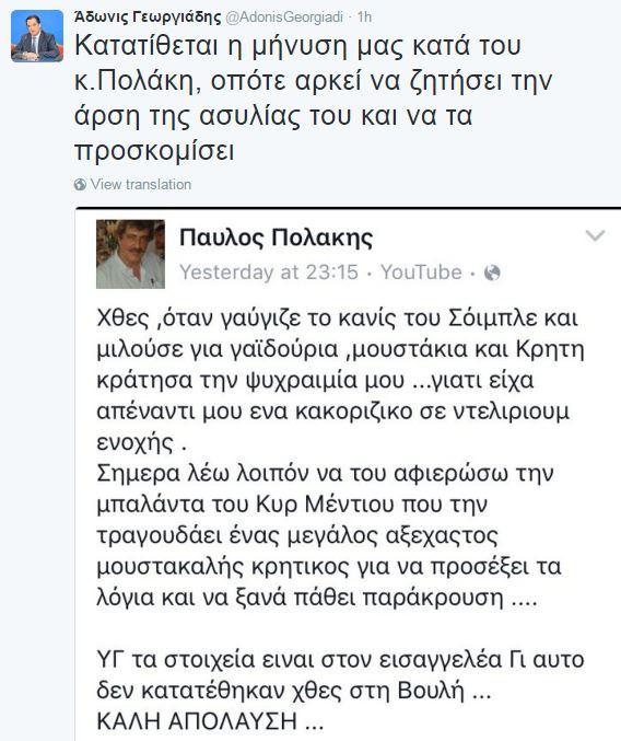 Μήνυση, Γεωργιάδης, Πολάκης,