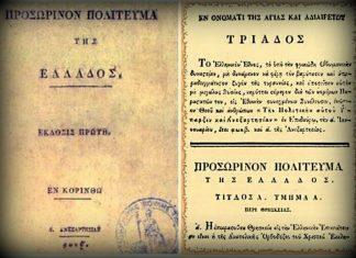 σαν σήμερα, δουλεία, καταργείται, Ελλάδα,
