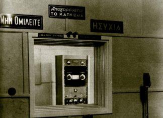 σαν σήμερα, ίδρυση, ραδιοφωνικού σταθμού, Ελλάδα