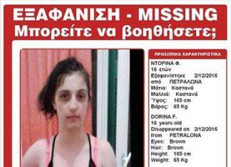 εξαφανίστηκε, 16χρονη, Πετράλωνα,