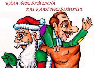 χρόνια πολλά, καλά Χριστούγεννα, newspepper.gr,