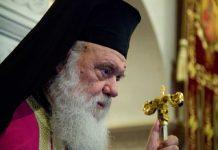 Εξιτήριο έλαβε ο Αρχιεπίσκοπος Αθηνών Ιερώνυμος