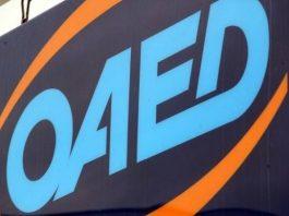 ΟΑΕΔ: Ειδικό Βοήθημα μετά από τρίμηνη παραμονή στο Μητρώο Ανέργων