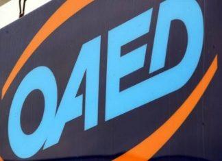 """ΟΑΕΔ: Προπληρωμή επιδομάτων ανεργίας και """"δώρου"""" Πάσχα"""