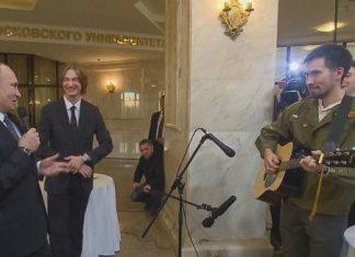 Β.Πούτιν, Ρώσοι, φοιτητές, τραγούδησε,