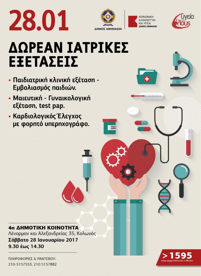 Δήμος Αθηναίων, ιατρικές εξετάσεις, Κολωνός,