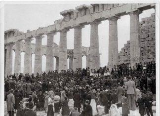 Ακρόπολη, 1933,