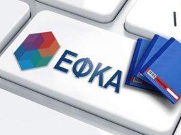 ΕΦΚΑ: Επίδομα 360 ευρώ σε υπερήλικες που χρωστούν