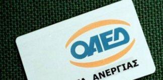 ΟΑΕΔ: Προπληρωμή επιδομάτων ανεργίας