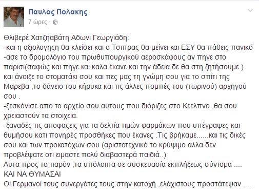 Πολάκης, Γεωργιάδης, βρήκαμε,