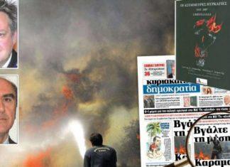 Ελλάδα, έκαψαν, σχέδιο, 2007,
