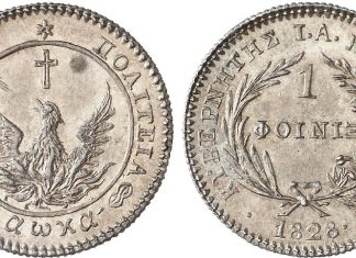 σαν σήμερα, Φοίνικας, εθνικό νόμισμα,