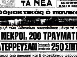 σεισμός, 1981, Αλκυονίδες,