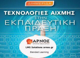 ARNOS Online Education, διημερίδα, τεχνολογίες αιχμής,