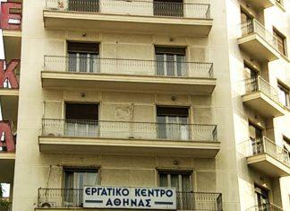 ένταση, Συνέδριο, Εργατοϋπαλληλικό Κέντρο Αθήνας,