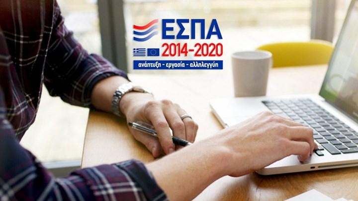 Προγράμματα ΕΣΠΑ 238 εκατ. ευρώ για μικρές επιχειρήσεις και πτυχιούχους