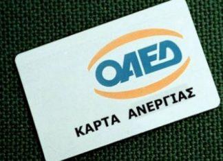 ΟΑΕΔ: Διευκολύνσεις για πλημμυροπαθείς εγγεγραμμένους ανέργους