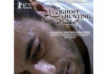 Παλαιστινιακή ταινία, Φεστιβάλ Βερολίνου,