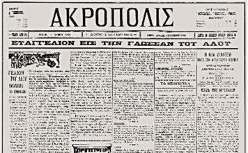 σαν σήμερα, Ελλάδα, δημοτική γλώσσα,