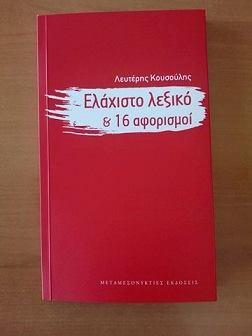 λεξικό, αφορισμοί, Λευτέρης Κουσούλης,