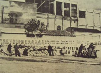 Μάχη Κοκκινιάς, φασίστες, χέρια,