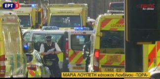 Λονδίνο, μαρτυρία Ελληνίδας,