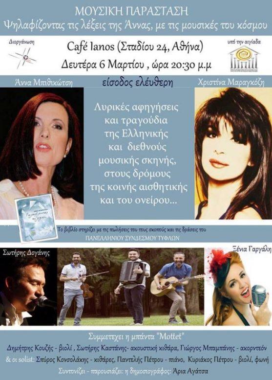Άννα Μπιθικώτση, βιβλίο, ΙΑΝΟΣ,