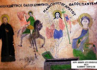 Επανάσταση, Κρήτη, '21,