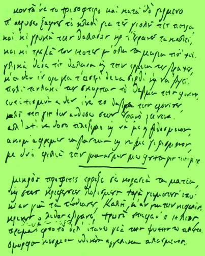 Ιστορίες, Σπυρίδων Τρικούπης, Σολωμός, ελληνικά,
