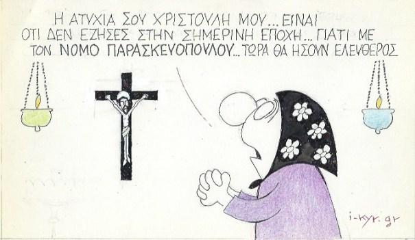 ΚΥΡ, Παρασκευόπουλος, Χριστός,