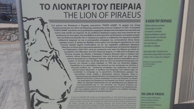 λιοντάρι, Πειραιάς,