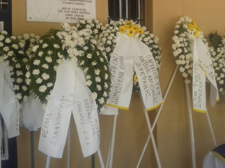 κηδεία, Δημοσθένης Γούλας,