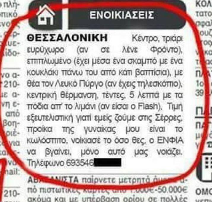 Θεσσαλονίκη, αγγελία, σπίτι,