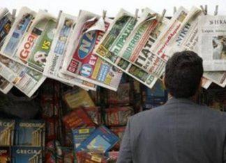 Τα πρωτοσέλιδα των εφημερίδων για τις 16-7-2020